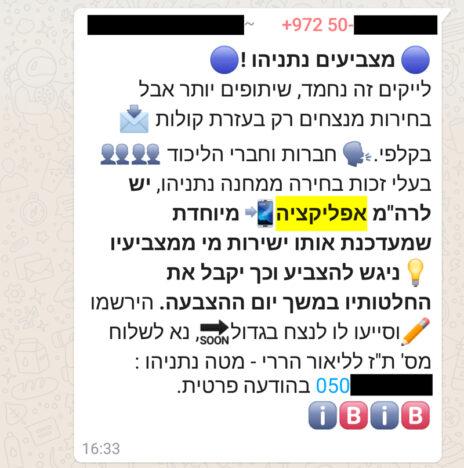 """הודעה שהופצה בקבוצה של תומכי ליכוד במהלך מערכת הבחירות לראשות המפלגה, שבהן השתמש נתניהו ב""""אלקטור"""" (צילום מסך)"""