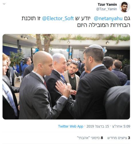 """""""גם נתניהו יודע ש'אלקטור' זו תוכנת הבחירות המובילה היום"""". ראש הממשלה, בנימין נתניהו, עם מנהל חברת """"אלקטור"""" צוריאל ימין (צילום מסך מתוך חשבון הטוויטר של ימין)"""