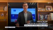 """מנכ""""ל משרד הבריאות משה בר סימון טוב בחדשות הערב בערוץ כאן 11 של תאגיד השידור הישראלי (צילום מסך)"""