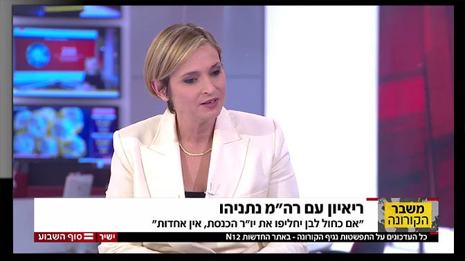 דנה ויס מראיינת את בנימין נתניהו בחדשות 12, 21.3.20 (צילום מסך)