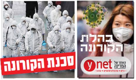 """הלוגואים המרגיעים שמלווים את סיקור הקורונה ב""""ידיעות אחרונות"""" וב""""ישראל היום"""""""