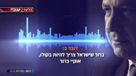 מתוך הדיווח של חדשות 12 על בישול פרסום קלטת ישראל בכר (צילום מסך)