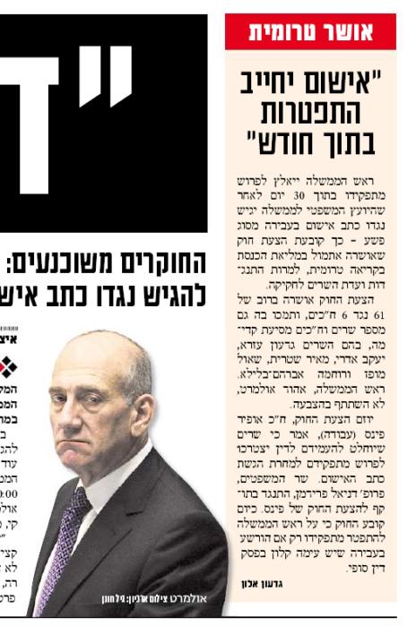 """""""ישראל היום"""" מדווח על הצעת חוק שיאסור על נאשם בפלילים לכהן כראש ממשלה, 22 במאי 2008"""