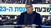 רני רהב מפרשן את השבעת הכנסת ה-23 בערוץ הכנסת (צילום מסך)
