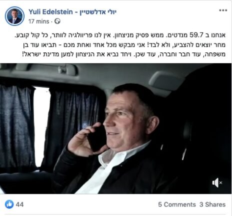 שימוש אסור בסקרים בדף הפייסבוק של יולי אדלשטיין (צילום מסך)