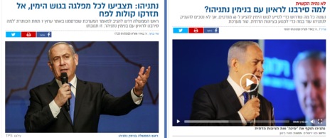 """מימין: אתר """"ערוץ 7"""" מכריז כי סירב לראיון עם נתניהו. משמאל: אתר """"ערוץ 7"""" מפרסם ראיון עם נתניהו"""