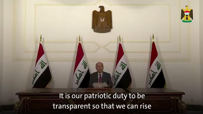 נשיא עיראק, ברהם סאלח, בהודעה לאומה על רקע משבר הקורונה (צילום מסך)