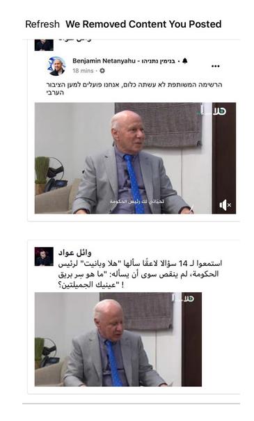 תוכן שהוסר מדף הפייסבוק של עוואד