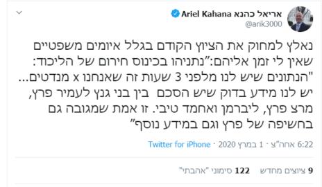 """הציוץ של אריאל כהנא, כתב """"ישראל היום"""""""
