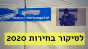 קלפי ייעודית לישראלים שנחשפו לווירוס הקורונה. 2.3.2020 (צילום: תומר נויברג)