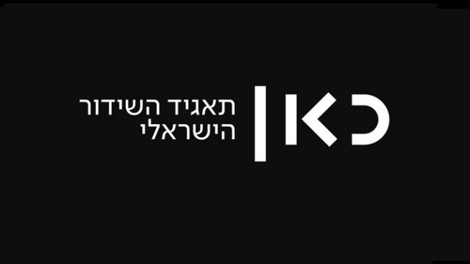 לוגו תאגיד השידור הישראלי כאן