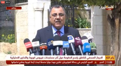דובר הממשלה הפלסטינית אבראהים מלחם, בהודעה לציבור על אודות משבר הקורונה (צילום מסך)