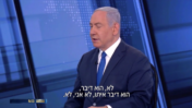 ראש הממשלה בנימין נתניהו מכחיש כי היה מעורב בפרסום הקלטת ישראל בכר (צילום מסך)