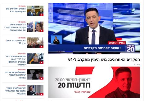 עבירה על חוק הבחירות בערוץ 20 (צילום מסך)
