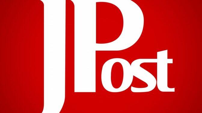 """לוגו ה""""ג'רוזלם פוסט"""""""