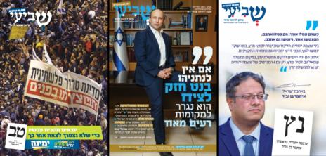 """""""שביעי"""", מימין: שער מודעה לעוצמה יהודית, שער (אחורי) מודעה לימינה"""