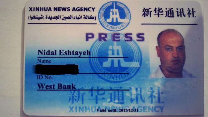 תעודת העיתונאי שהנפיקה סוכנות הידיעות הסינית Xinhua לצלם נידאל שתיה, כפי שהוגשה לבית-המשפט
