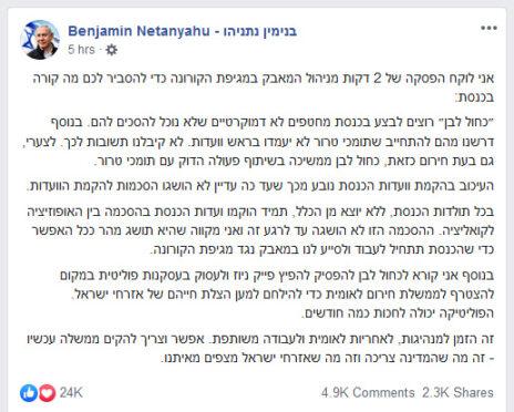 פוסט הסתה של נתניהו נגד חברי הכנסת הערבים (צילום מסך)