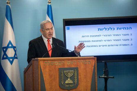 ראש ממשלת ישראל, בנימין נתניהו, מוסר הצהרה על משבר הקורונה, השבוע (צילום: יונתן זינדל)