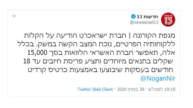 ציוץ בעל אופי פרסומי בוטה לחברת ישראכרט בחשבון הטוויטר של חדשות 13. הציוץ נמחק לאחר מכן
