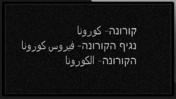 קורונה בערבית