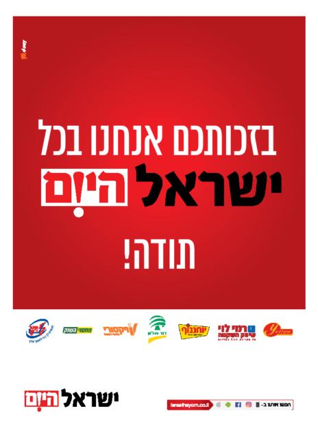 """מודעה עצמית של """"ישראל היום"""" המודיעה כי בתקופת משבר הקורונה ניתן יהיה לאסוף גליונות בסניפים של שתי רשתות תחנות דלק ושל חמש רשתות מרכולים"""