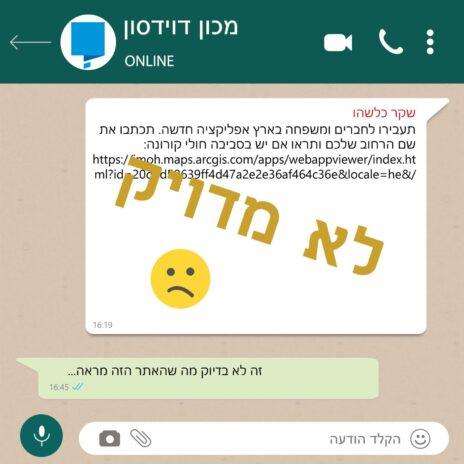"""שמועת ווטסאפ:""""מפה של חולי קורונה בישראל""""? לא מדויק"""