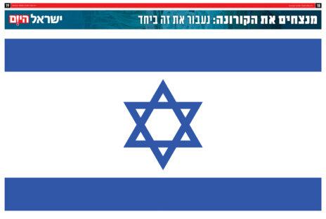 """הדגל של """"ישראל היום"""", 19.3.2020"""