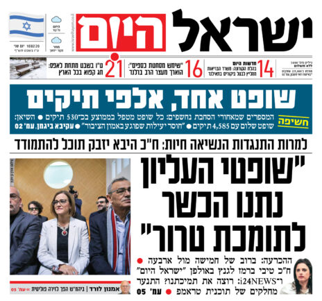 """""""ישראל היום"""", כותרות ראשיות, 6.2.2020 (לחצו להגדלה)"""