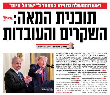 """מאמרו של נתניהו בכותרת הראשית של """"ישראל היום"""", 14.2.2020"""