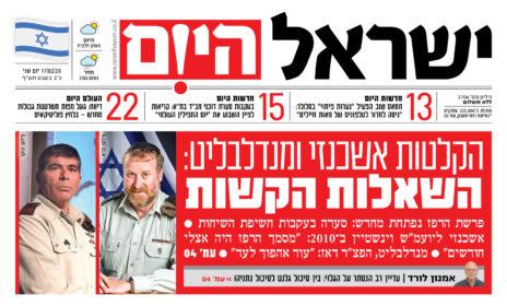 """""""ישראל היום"""", כותרת שער, 17.2.2020"""