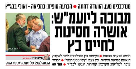 """""""ישראל היום"""", כותרת ראשית, 5.2.2020"""