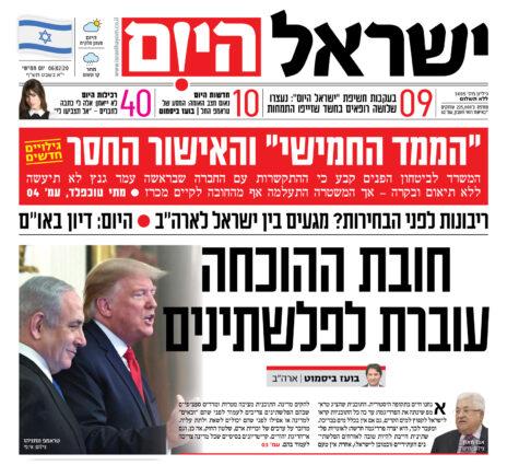 """""""ריבונות לפני הבחירות?"""". """"ישראל היום"""", כותרות ראשיות, 6.2.2020 (לחצו להגדלה)"""