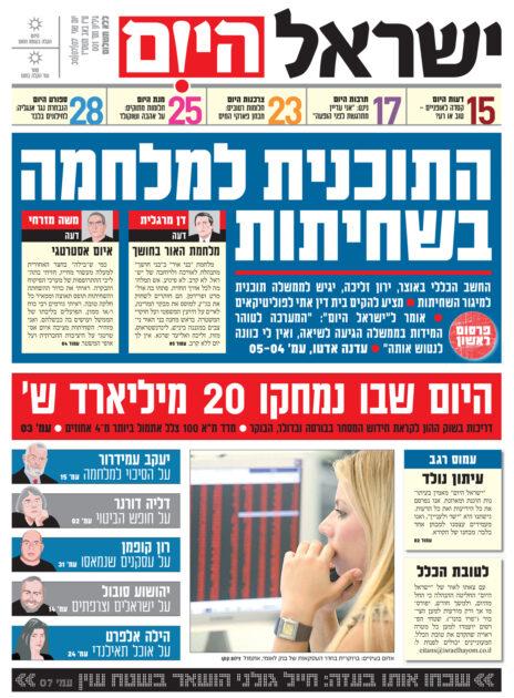 """שער גיליון הבכורה של """"ישראל היום"""", 30.7.2007"""