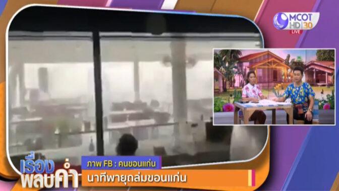 מגישי הטלוויזיה הציבורית של תאילנד מציגים את תיעוד הסופה בארצם (צילום מסך)