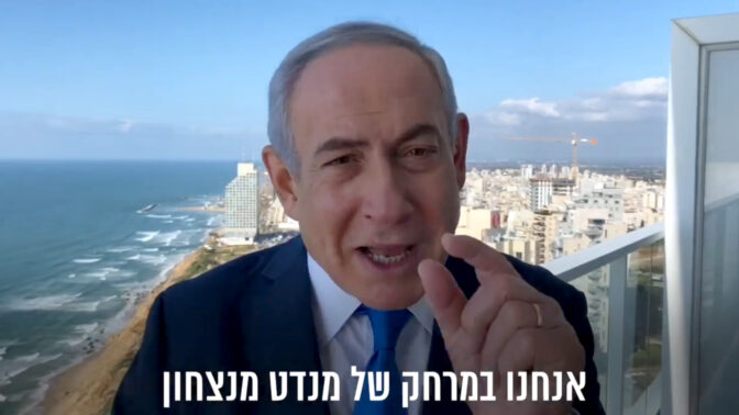 ראש הממשלה, בנימין נתניהו, מתוך תשדיר תעמולה (צילום מסך)