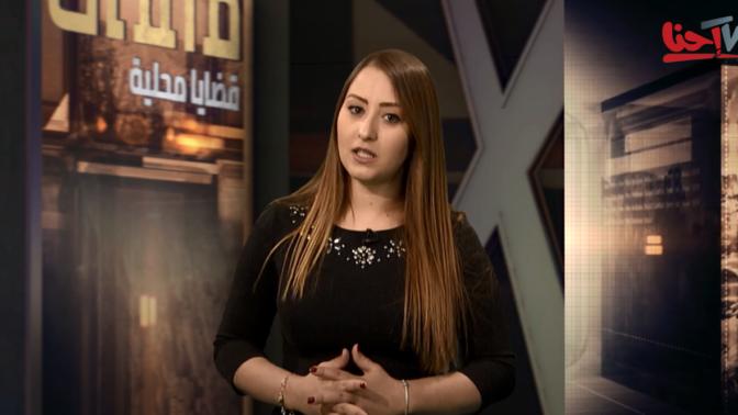 היבא מסאלחה, ערוץ אחנא TV (צילום מסך)