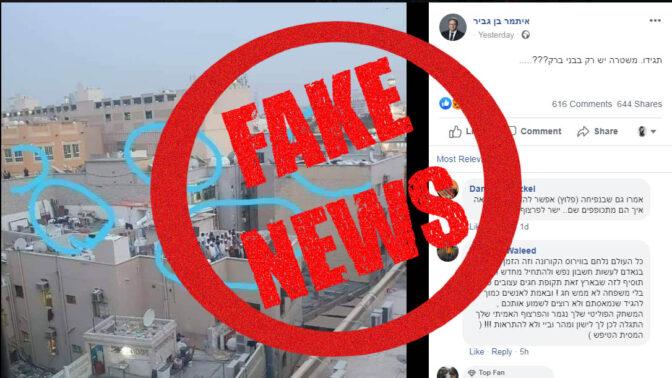 הפוסט בפייסבוק של הפעיל הפוליטי איתמר בן-גביר, שפירסם תמונה מזויפת על מנת להסית נגד מוסלמים בישראל