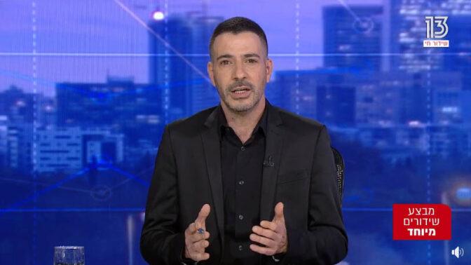 """שרון גל מגיש תוכנית אקטואליה בהפקת ערוץ רשת 13, שהחליפה תוכנית של חדשות 13 שבוטלה ע""""י ההנהלה"""