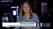 """קרן מרציאנו קוראת להעביר סיוע ממשלתי לתעשיית התעופה הישראלית; """"אולפן שישי"""", 17.4.20 (צילום מסך)"""