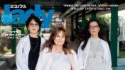 """שער גליון """"ליידי גלובס"""" מאפריל 2020, הגיליון האחרון של המוסף"""