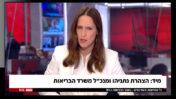 """יונית לוי במהדורת חדשות 12, 1.4.2020 (צילום מסך; עיבוד: """"העין השביעית"""")"""
