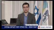 """מנכ""""ל משרד הבריאות, משה בר סימן-טוב, מתוך מהדורת השבת של חדשות 13 (צילום מסך מעובד)"""