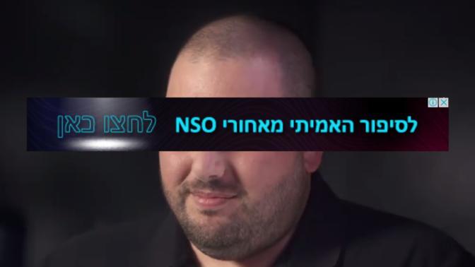 """בתמונה: מנכ""""ל NSO שלו חוליו וקמפיין מודעות """"הסיפור האמיתי מאחורי NSO"""" (צילומי מסך מעובדים)"""
