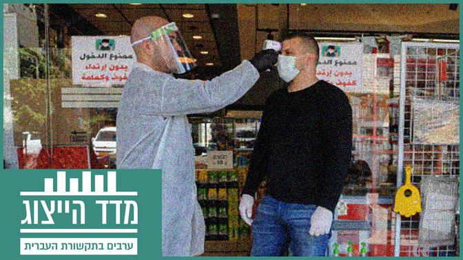 מוכר מודד חום ללקוח בתקופת מגפת הקורונה, דיר אל-אסד, 18.4.20 (צילום: באסל עווידאת)