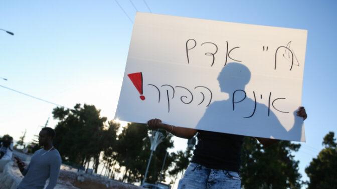 הפגנה בעקבות הריגתו של סולומון טקה, צפת, 3.7.19 (צילום: דויד כהן)