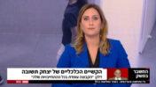קרן מרציאנו מדוווחת על פשיטת הרגל הקרבה של יצחק תשובה, מבעלי הערוץ (צילום מסך)