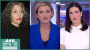 """מימין: דוריה למפל, מגישת """"חדשות השבוע"""" של כאן 11; דנה ויס, מגישת """"חדשות סוף השבוע"""" של חדשות 12; קרן נויבך, מגישת """"סדר יום"""" של כאן ב' (צילומים: יחסי-ציבור, צילום מסך, """"העין השביעית"""")"""