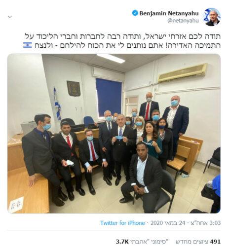 בנימין נתניהו מפרסם תמונה שלו עם נאמניו מתוך אולם בית המשפט, בניגוד לחוק