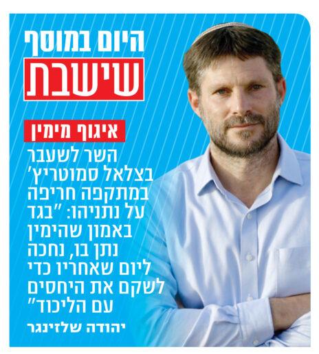 """בצלאל סמוטריץ' על שער """"ישראל היום"""", היום"""